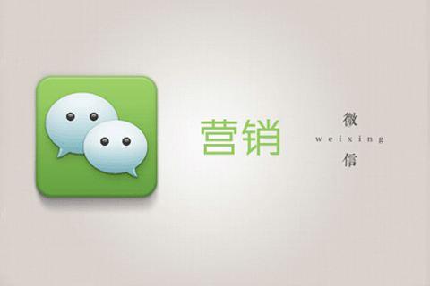 深圳社群代运营公司浅谈微信营销推广技巧